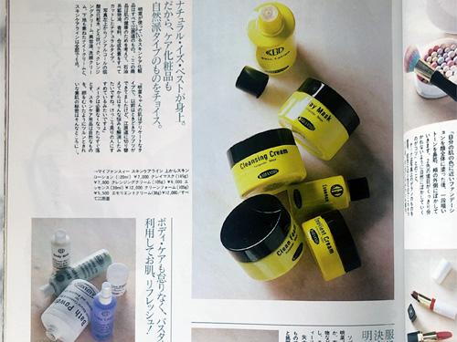 江原道の化粧品、30年くらい前のやつ