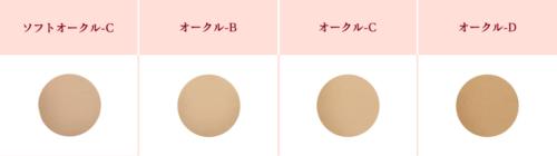 コフレドール グラン カバーフィット パクトUVの色見本