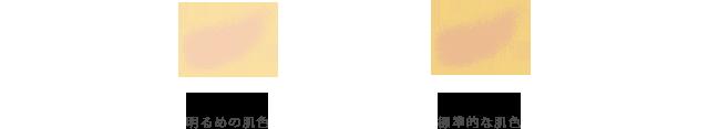 エスプリーク ひんやりタッチ BBスプレー UV 50 Nの色見本
