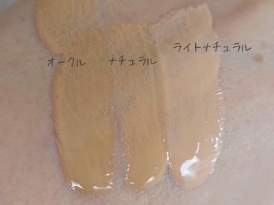 エスポルール BBクリームの色の比較