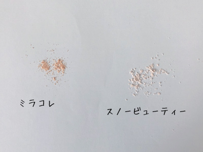 ミラコレとスノービューティーの色合いの比較
