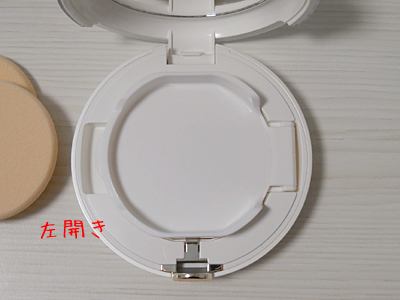 左右どちらにも開けるエリクシール シュペリエル つや玉ファンデーションのケース(左開きの場合)