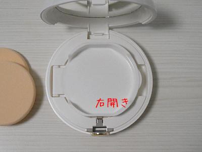 左右どちらにも開けるエリクシール シュペリエル つや玉ファンデーションのケース(右開きの場合)