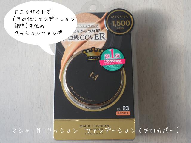 ミシャ M クッション ファンデーション(プロカバー)No.23 レビュー