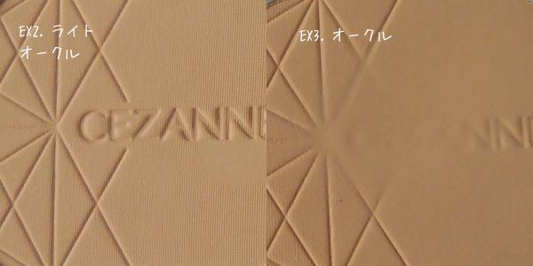 セザンヌ UVファンデーション EXプレミアムの色:ライトオークルとオークルの比較
