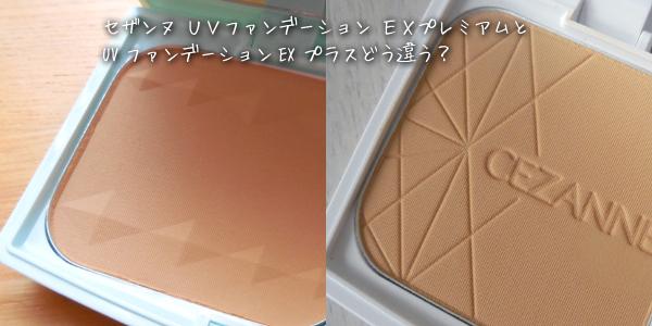 「UVファンデーション EXプレミアム」と「UVファンデーションEX プラス」の比較
