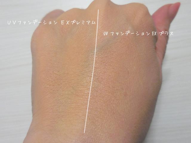 セザンヌ UVファンデーション EXプレミアムとEXプラスを手の甲に塗って比較