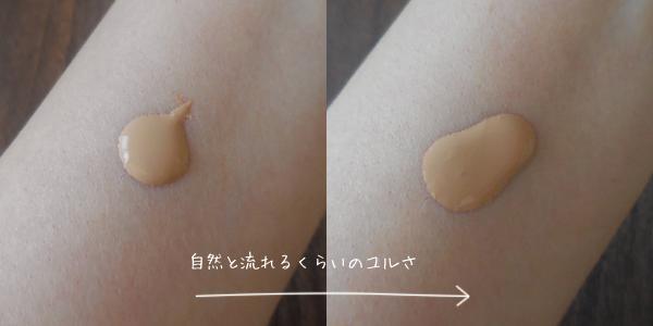 エクセル スキンティントセラム【ST03:普通~やや明るめの黄味の少ない肌色】のテクスチャー