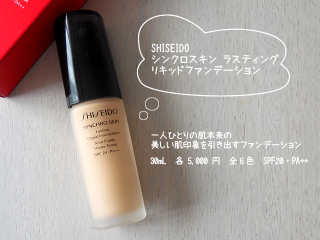 SHISEIDO シンクロスキン ラスティング リキッドファンデーションの口コミ