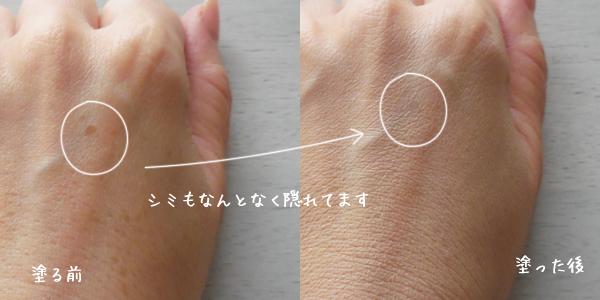 コフレドール タッピングライトファンデーション(明るめ~標準的な肌の色)のカバー力