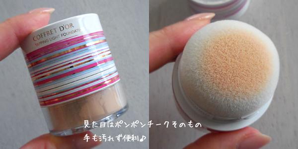 コフレドール タッピングライトファンデーション(明るめ~標準的な肌の色)