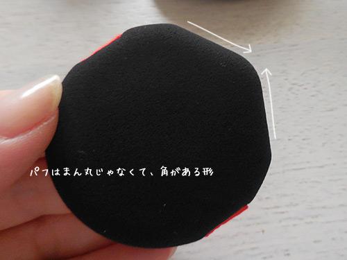 マキアージュ ドラマティックジェリーコンパクトの角がある形のパフ