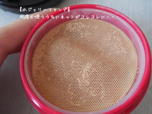 インテグレートの水ジェリークラッシュのヨレヨレのネット