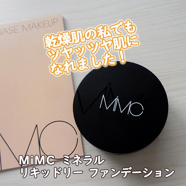 MiMC ミネラルリキッドリーファンデーション (SPF22 PA++)の口コミ