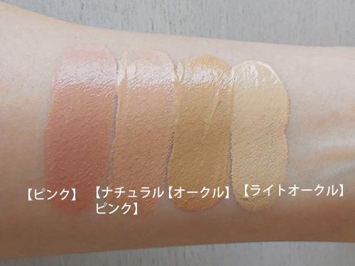 桜花媛 ナチュラルBBクリームの色見本