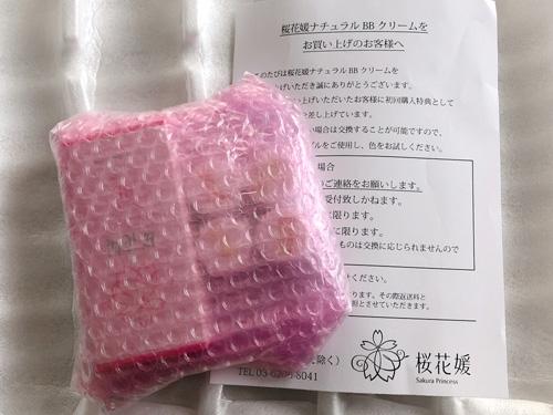 桜花媛 ナチュラルBBクリーム買ってみました