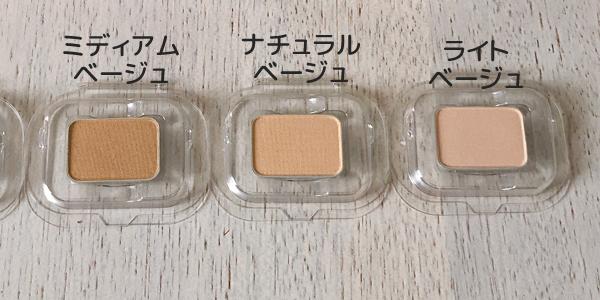 リソウ クリアパウダーファンデーション LKは3色(ミディアムベージュ・ナチュラルベージュ・ライトベージュの色比較)