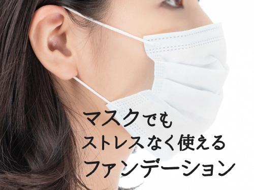 マスクでもストレスなく使えるファンデ―ション