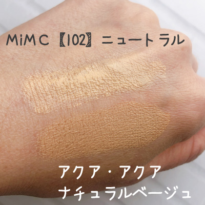 アクア・アクア オーガニッククッションコンパクトとMiMCのミネラルリキッドリーファンデーション色比較
