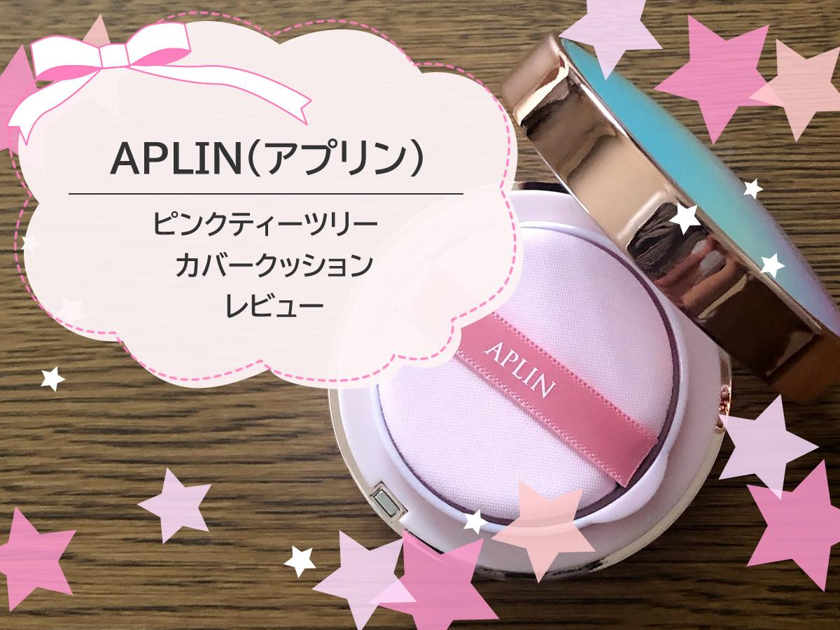APLIN(アプリン) ピンクティーツリー カバークッションレビュー
