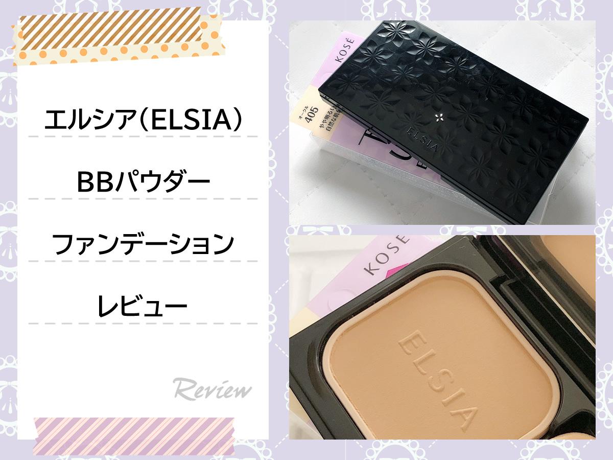 エルシア(ELSIA) BBパウダー ファンデーションレビュー
